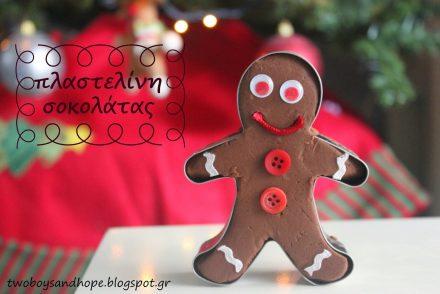 urlhttp1.bp_.blogspot.com-4hj8czEsZ3sVIlk451Fp2IAAAAAAAAwXozGsS7zQ9Gg8s1600chocolate_playdough_