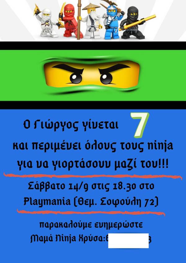 lego ninjago party invitation